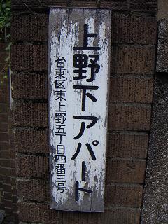 同潤会上野下アパート A