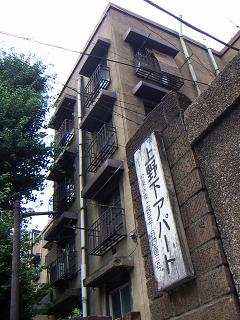 同潤会上野下アパート B