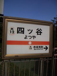 丸ノ内線の四ッ谷駅 D