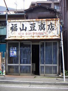 岩亀横丁 F