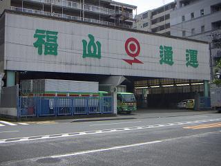 福山通運のロゴ
