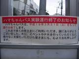 ハマちゃんバス運行終了のお知らせ