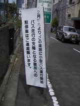 使命を果たした(?)駐停車禁止の看板