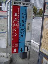 桜木町駅前バス停の看板