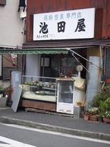揚物専門総菜店の「池田屋」さんです