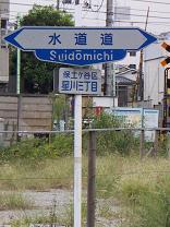 水道道25