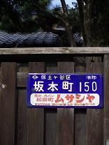 水道道30
