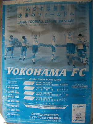 1999年の横浜FCのポスター