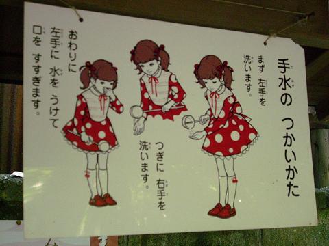 八雲神社~鎌倉市D