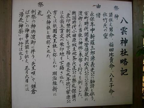 八雲神社~鎌倉市G 480