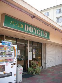 パン工房DONGURI