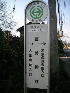 堀兼神社~狭山市堀兼A