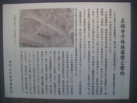 正福寺千体地蔵堂A