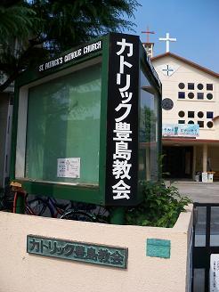 カトリック豊島教会A