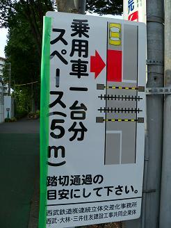 西武拝島線の萩山第3踏切道@小平市F