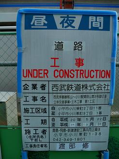 西武拝島線の萩山第3踏切道@小平市E