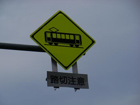 西武拝島線の萩山第3踏切道@小平市B