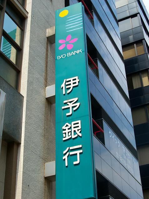 伊予銀行のロゴとマーク