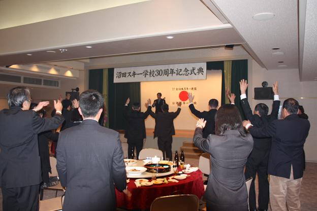 20131123沼田スキー学校開校30周年記念式