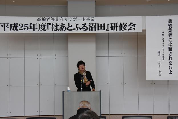 20131207『はあとふる沼田』研修会
