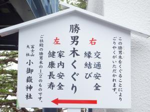 富士山大社 小御嶽神社