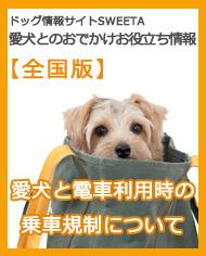 愛犬と電車利用時の乗車規定について