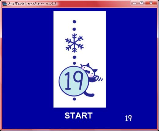 20111218-233346-抽選A3