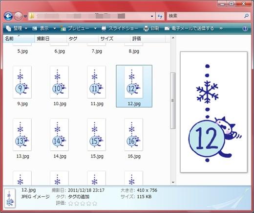 20111218-232131-皆さまの番号