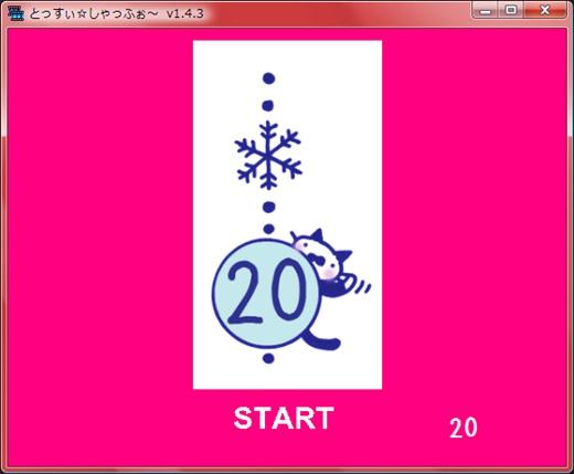 20111218-233901-抽選B-4