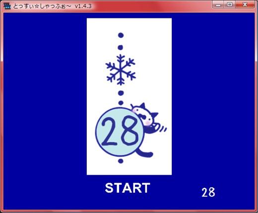 20111218-233552-抽選A6
