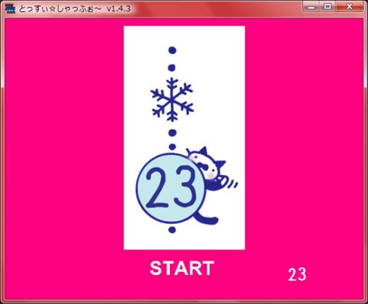 20111218-234122-抽選B-6