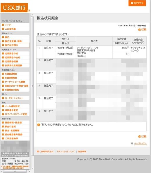 20111231-160351-12月ワッショイ振込