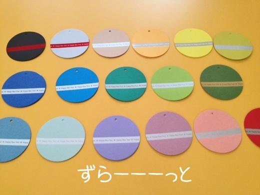 20111231-092901-イロトリドリ