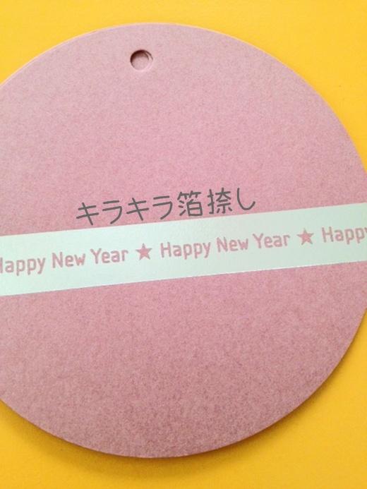 20111231-092909-箔捺し部アップ