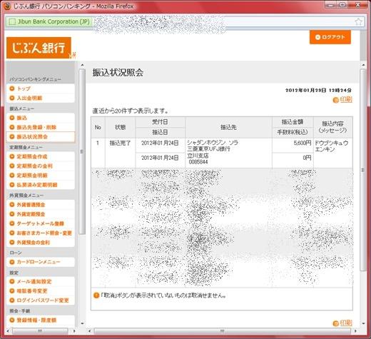 20120129-122855-第12回振込完了