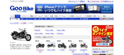 goo_bike.jpg