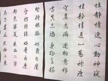 臨真草千字文