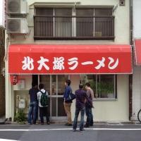 kitaohtsukarahmen1