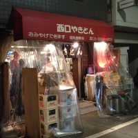 nishiguchiyakiton5
