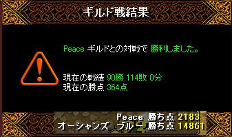 2月7日「Peace」