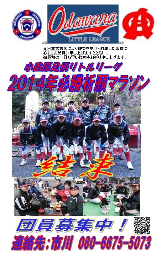 2014小田足始動