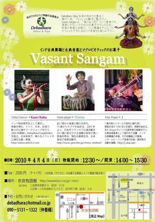 vasant sangamweb