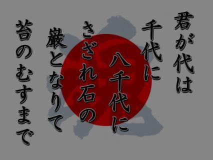 kimigayo.jpg