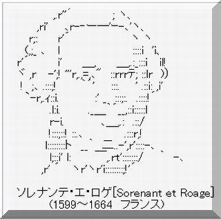 sorenant_et_roage.jpg