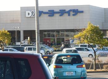 ケーヨー竜ヶ崎店