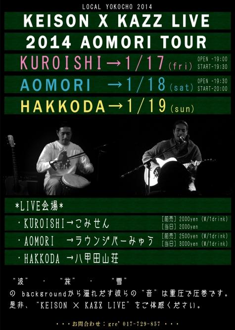 local 2014 tour 01