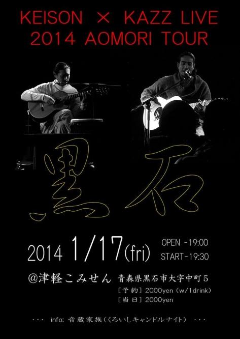 2014ly kuroishi