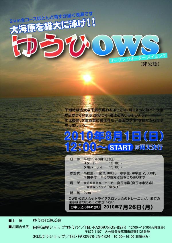 繧・≧縺イOWS_convert_20100705113832