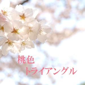 桃色トライアングル