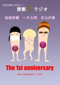 禁生-1st-anniversary(禁生ボツ)